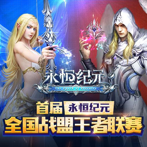 《永恒纪元》战盟王者联赛武汉站报名火热开启!