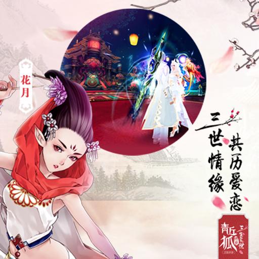 新版亮点全解析《青丘狐传说》周年庆3月8日开幕