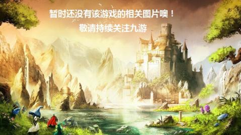 魔幻陀螺2兽神崛起手游图片欣赏