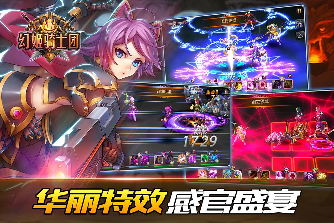 幻姬骑士团专区、幻姬骑士团下载、幻姬骑士团截图