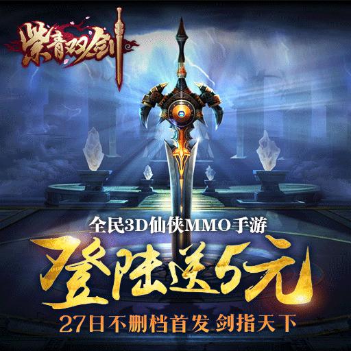 《紫青双剑》4月27日不删档首发 剑指天下