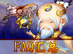 《无双飞将》FAQ