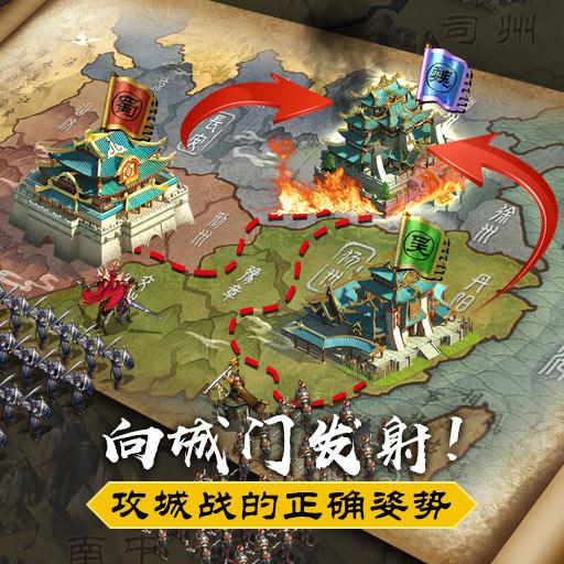 《权倾三国》如何用正确的姿势打攻城战