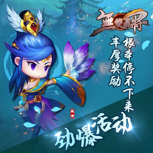 《无双飞将》预下载分享赢500元宝