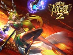 《英雄战魂2》英灵介绍