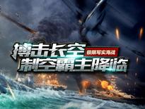 《舰指太平洋》海空立体作战模式开启!