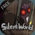 寂静世界 - 免费版