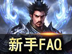 《三国群英传》新手FAQ