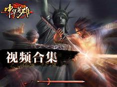 《中华英雄》视频合集