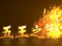 《五王之怒》视频(满满干货)