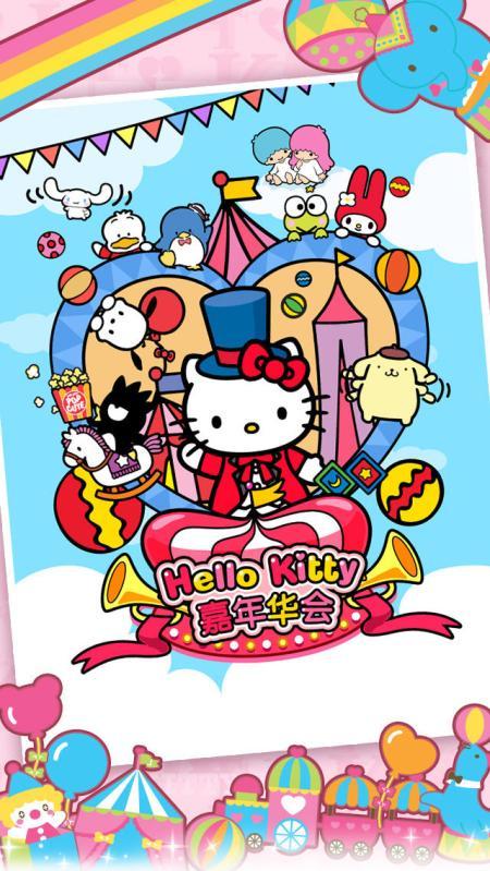 hello kitty嘉年华会》是一款萌翻天的模拟经营类游戏,彩色的儿童卡通图片