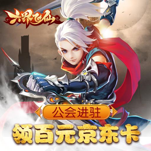 《六界飞仙》公会进驻 领百元京东卡