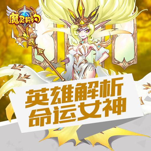 《魔灵契约》英雄解析:S级英雄-命运女神