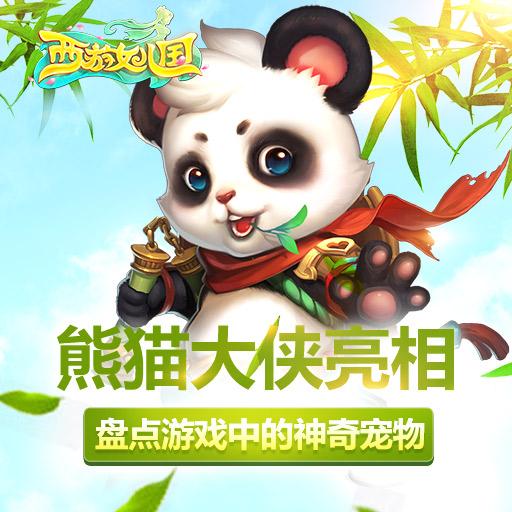 熊猫大侠亮相《西游女儿国》神兽抢先看