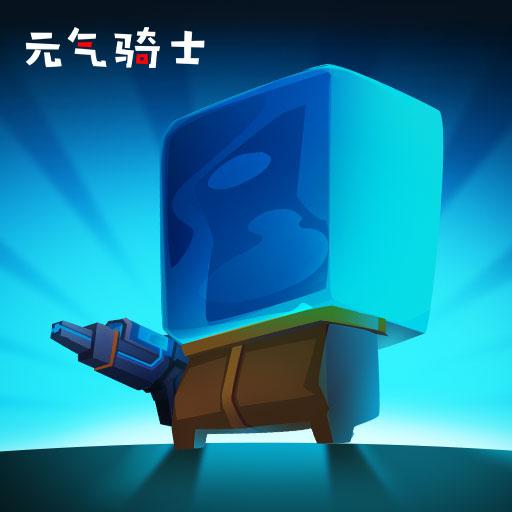 《元气骑士》一款闯关打怪兽的游戏