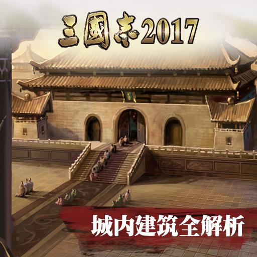 《三国志2017》城内建筑全解析