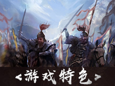 《三国志2017》游戏特色