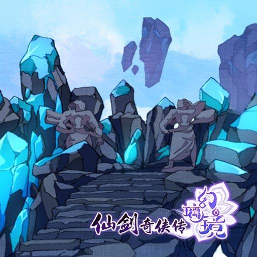《仙剑奇侠传幻璃镜》场景概念图画风在变内在不变