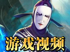 《西游记之大圣归来》游戏视频