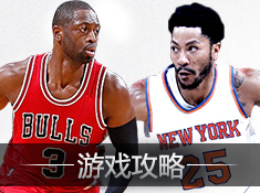 《NBA篮球大师》游戏攻略合集