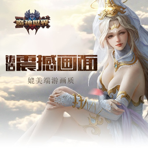 3D修仙手游《魔神世界》4月10日不删档开启
