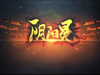 策划U盘遗失!《酒神阴阳冕》CG视频曝光!