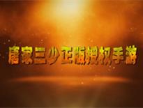 唐家三少监制手游巨作《酒神阴阳冕》场景大曝光!