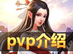 《战吕布》PVP介绍