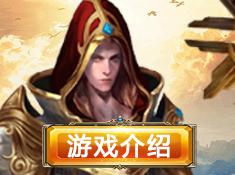《万王之神》游戏介绍