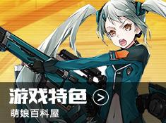 《兵器少女》特色玩法介绍