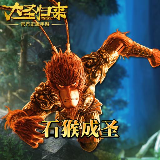 石猴成圣《西游记之大圣归来》角色变身独家揭秘