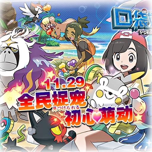 初心萌动 《口袋妖怪VS》11.29全平台公测