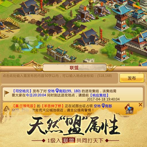 《胡莱三国2》5月19日震撼测试!即将开战!