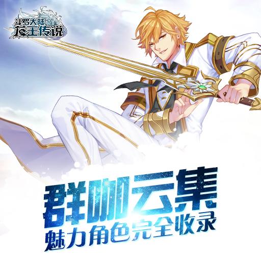 《龙王传说》中唯一半步神级的男人