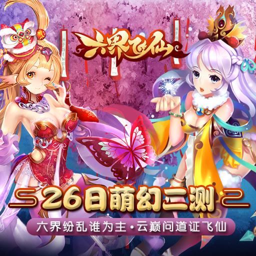 《六界飞仙》5月26日萌幻二测 战出来勇敢爱