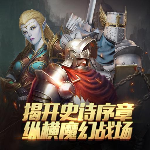 《英雄文明》策略战斗的极致 新游将揭晓
