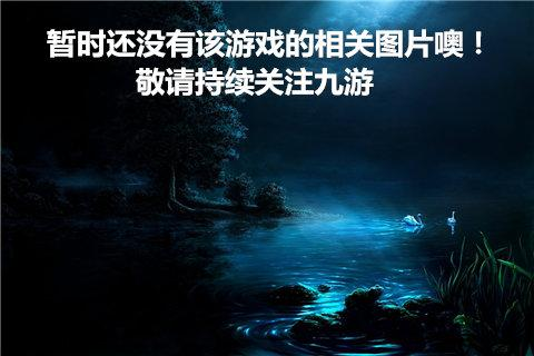 热血江湖3D手游图片欣赏