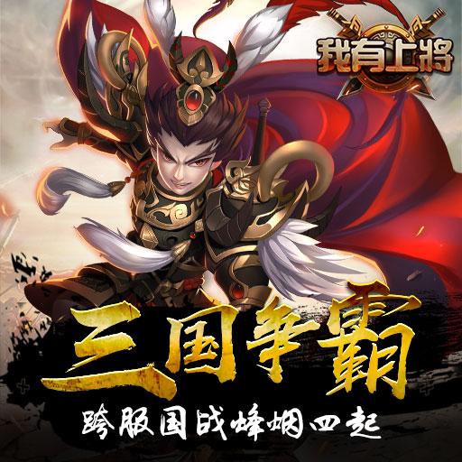 《我有上将》新版火爆上线-三国争霸跨服国战