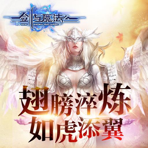《新剑与魔法》翅膀淬炼成功 将随机获得防御属性