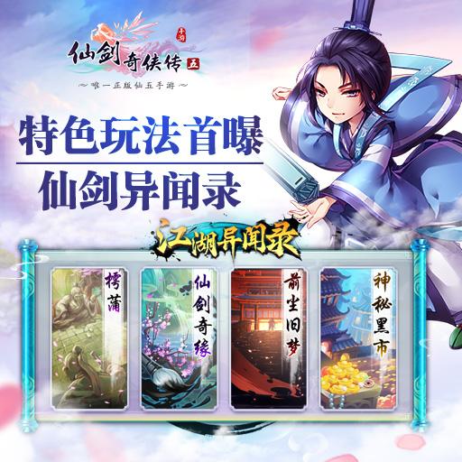 《仙剑五》隐藏玩法江湖异闻录
