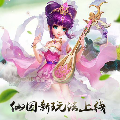 《修仙物语》5月24日更新公告 | 仙园新玩法
