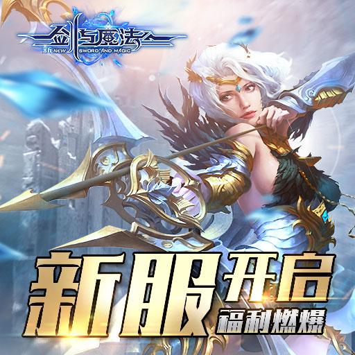 《新剑与魔法》5月26日新服开启公告