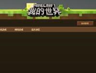 《我的世界中国版》新手常见问题大神玩家视频小橙子实测