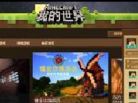 《我的世界中国版》新手常见问题大神玩家视频籽岷内测初体验