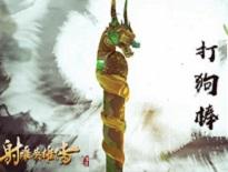太乙遗音 《射雕英雄传手游》神兵视频首曝