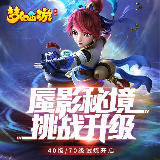 《梦幻西游》手游版本大爆料更多玩法即将推出!