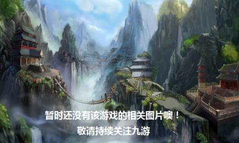 烈火战神2手游图片欣赏