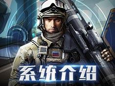 《超级指挥官》系统介绍!