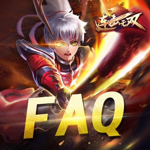 《连击无双》游戏FAQ5.23
