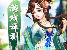 《碧血剑》首优发娱乐平台测:梦回江湖 侠行天下